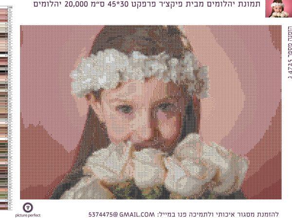תמונת יהלומים אישית בעברית